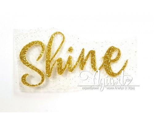 """Надпись из термотрансферной пленки """"Shine"""" золото глиттер, 6х3см."""