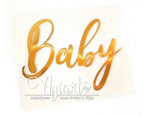 """Надпись из термотрансферной пленки """"Baby"""" золото глянец, 7х5,3см."""