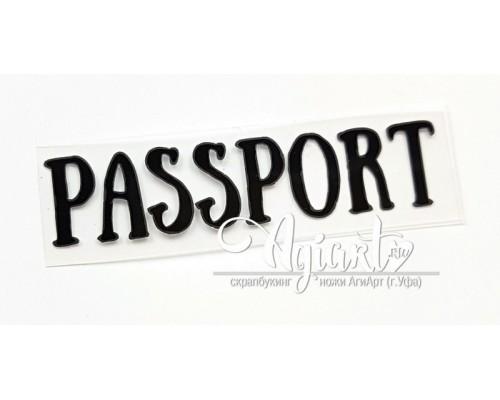 """Надпись из термотрансферной пленки """"Passport"""" (Sunday) черный, 6,5х1,5см."""