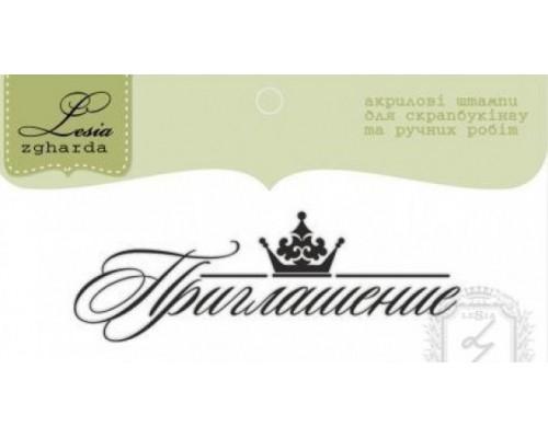 """Штампы """"Приглашение с короной 2"""" , Lesia Zgharda"""