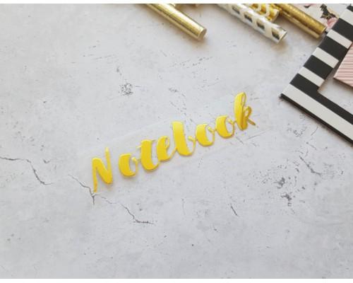 """Надпись из термотрансферной пленки """"Notebook"""" золото глянец, 7х1,6см. Космокотики"""