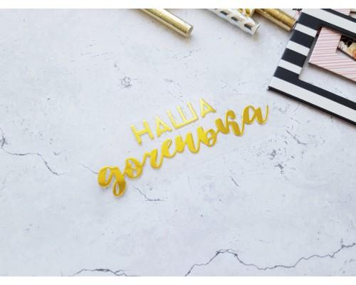 """Надпись из термотрансферной пленки """"Наша доченька"""" золото глянец, 8х2,6см. Космокотики"""