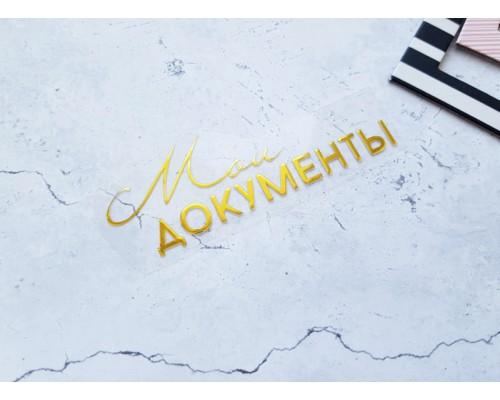 """Надпись из термотрансферной пленки """"Мои документы"""" золото глянец, 8х2,8см. Космокотики"""
