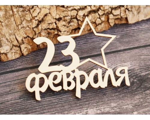 "Чипборд ""23 февраля со звездой"", Скрапля"
