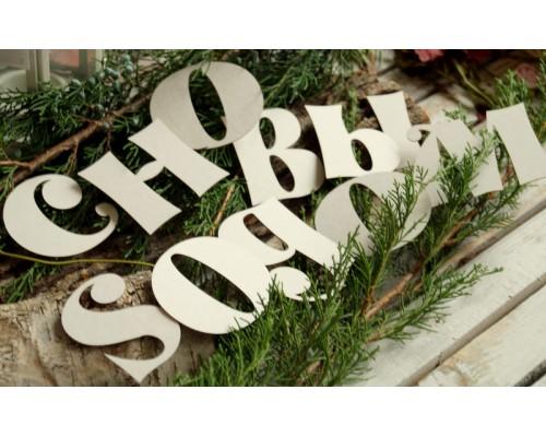 """Чипборд заготовка надпись """"С новым годом"""" Скрапля"""