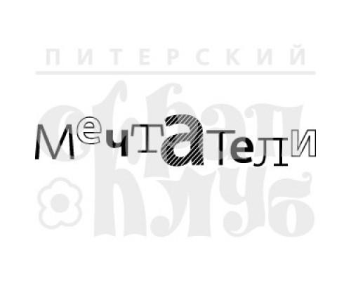 """Штамп """"Мечтатели"""""""