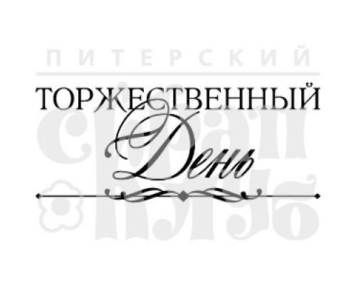 """Штамп """"Торжественный день"""" (мал.)"""