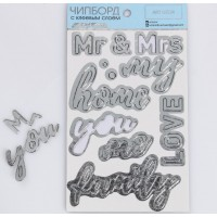 Чипборд с фольгированием на клеевой основе «Mr and Mrs», 12 × 21 см., Артузор