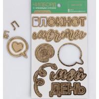 Чипборд с фольгированием на клеевой основе «Мой день», 12 × 21 см., Артузор