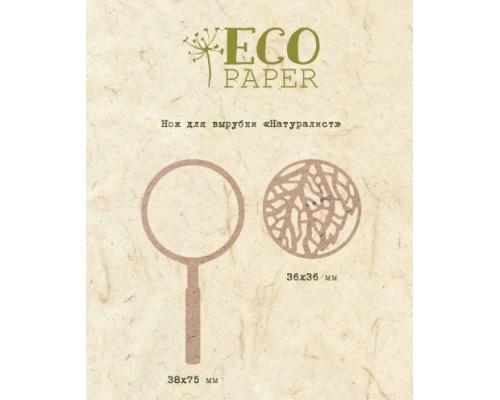 "Нож для вырубки ""Натуралист"" от EcoPaper"