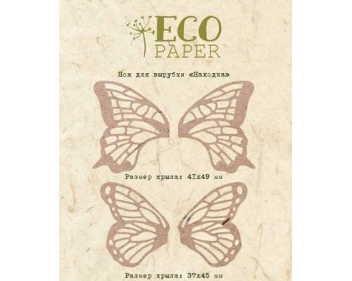 """Нож для вырубки """"Находка"""" от EcoPaper"""