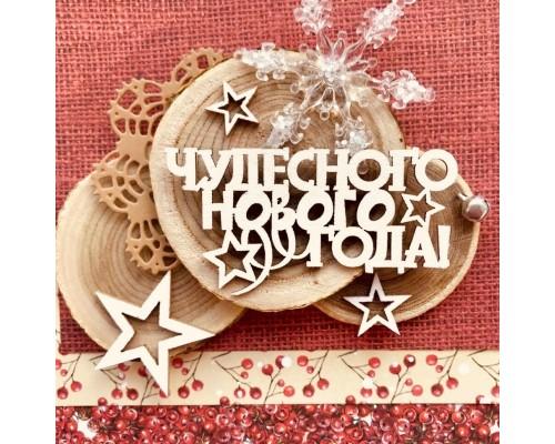"""Чипборд надпись """"Чудесного Нового Года"""", Wood Home"""