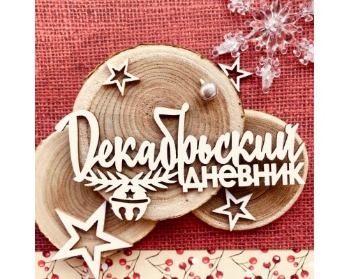 """Чипборд надпись """"Декабрьский дневник №1"""", Wood Home"""