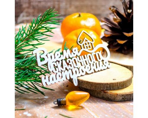 """Чипборд надпись """"Время сказочного настроения"""", Wood Home"""