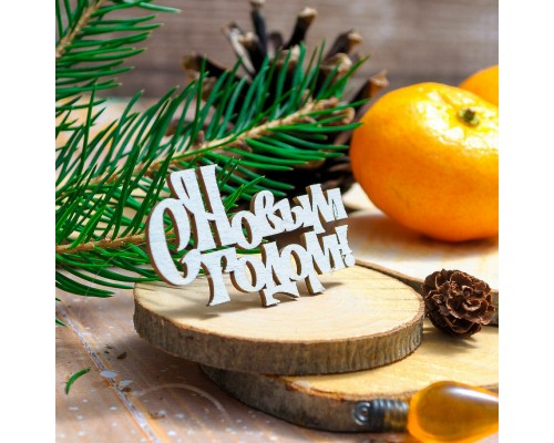 """Чипборд надпись """"С Новым Годом"""" №2, Wood Home"""
