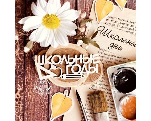 """Чипборд надпись """"Школьные годы"""", Wood Home"""