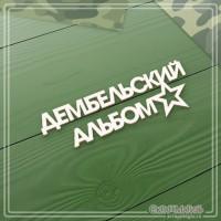 """Чипборд """"Дембельский альбом"""", СкрапМагия"""