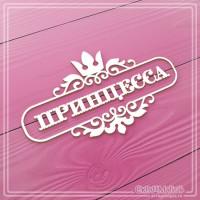 """Надпись из чипборда в рамке """"Принцесса"""", СкрапМагия"""
