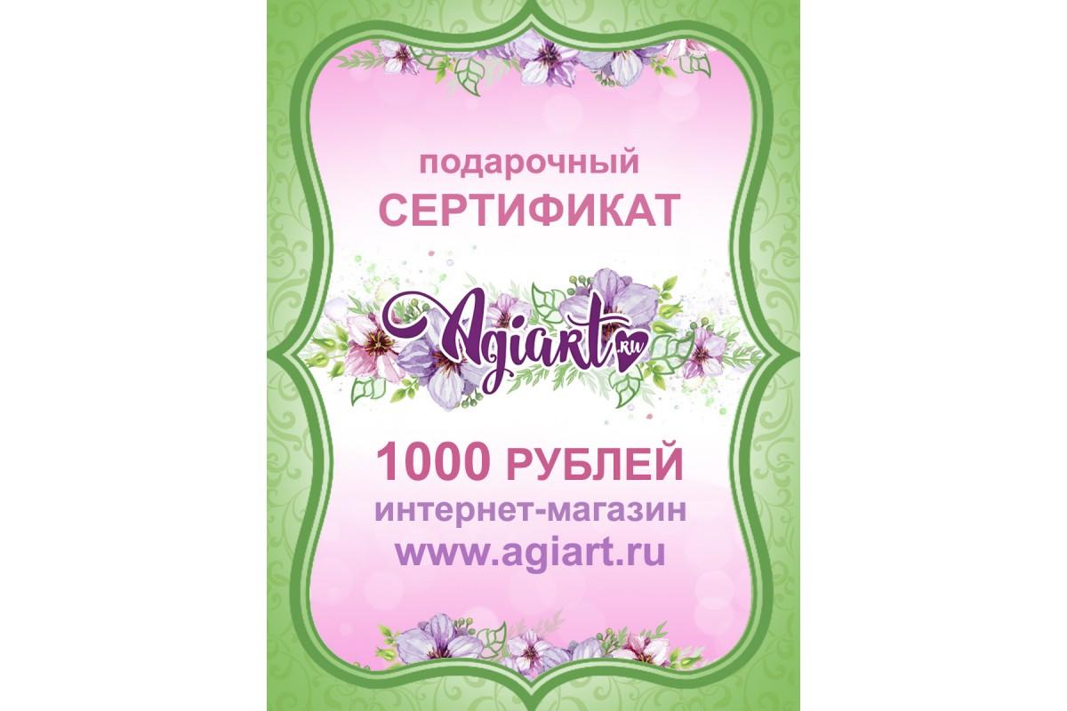 Сертификат на 1000 руб.