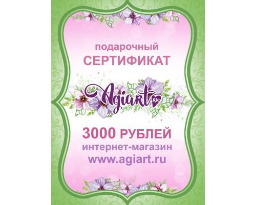 Сертификат на 3000 руб.