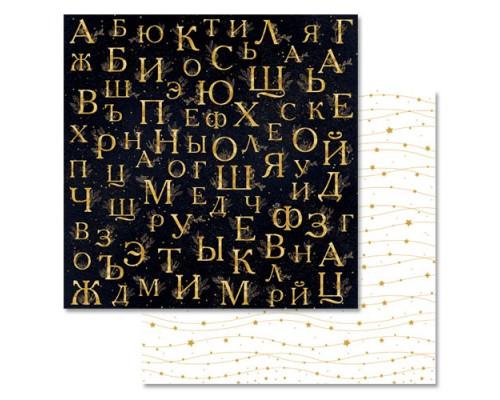 """Бумага двусторонняя """"Тайны вселенной. Алфавит"""", ScrapMania"""