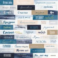 """Лист с надписями коллекция """"Blue & Blush"""" 20*20 см., ScrapМир"""