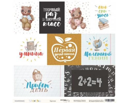"""Бумага односторонняя, коллекция """"School Days"""", Scrapmir"""