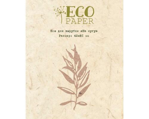 "Нож для вырубки ""На лугу"" от EcoPaper"
