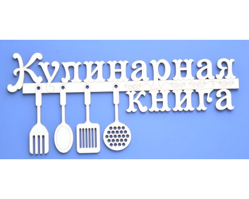 """Чипборд надпись """"Кулинарная книга"""""""