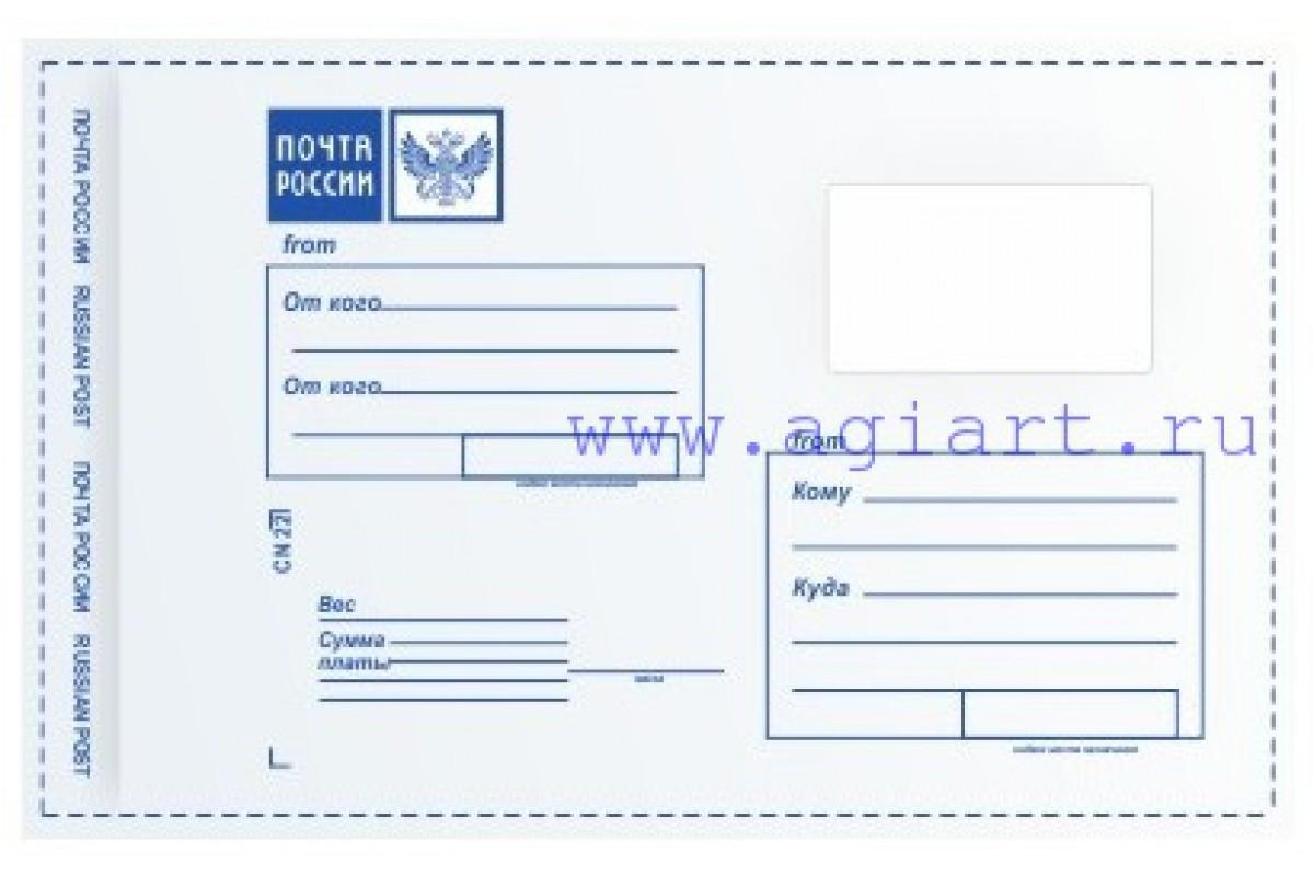 Пакет Почтовый 320*355 мм, 1 шт