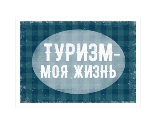 """Тканевая карточка """"Дневник туриста. Моя жизнь"""", ScrapMania"""