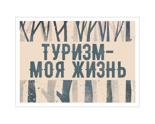 """Тканевая карточка """"Дневник туриста. Моя жизнь 2"""", ScrapMania"""